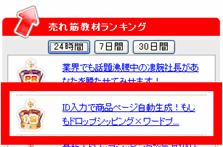 dropress・ドロップシッピング部門・24時間ランキング1位.PNG
